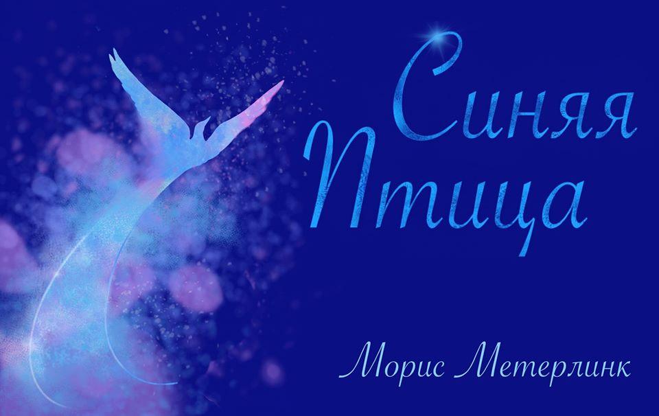 «Синяя птица»: автор Дина Сохин. Предоставлено русской труппой Хайфского театра
