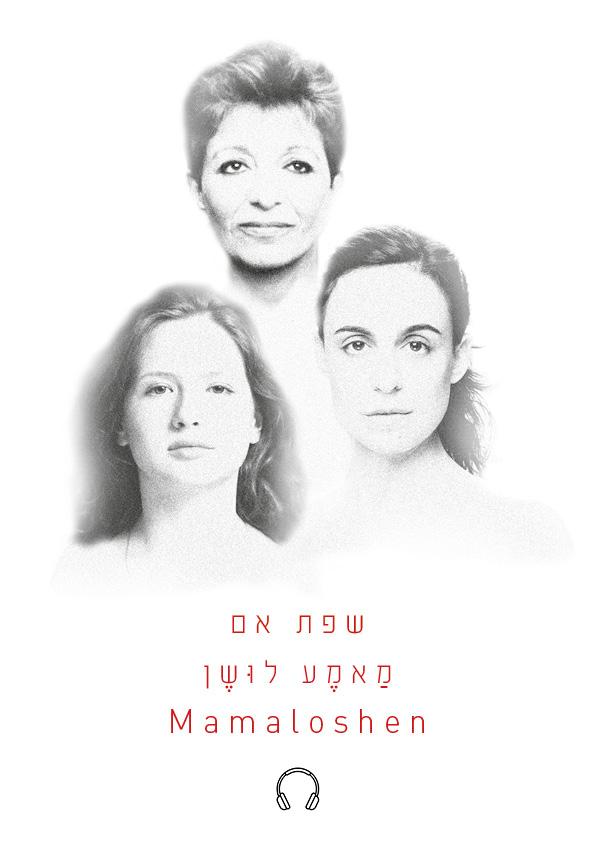 Jaffa Fest: аудиодрама «Родной язык - мамалошон»