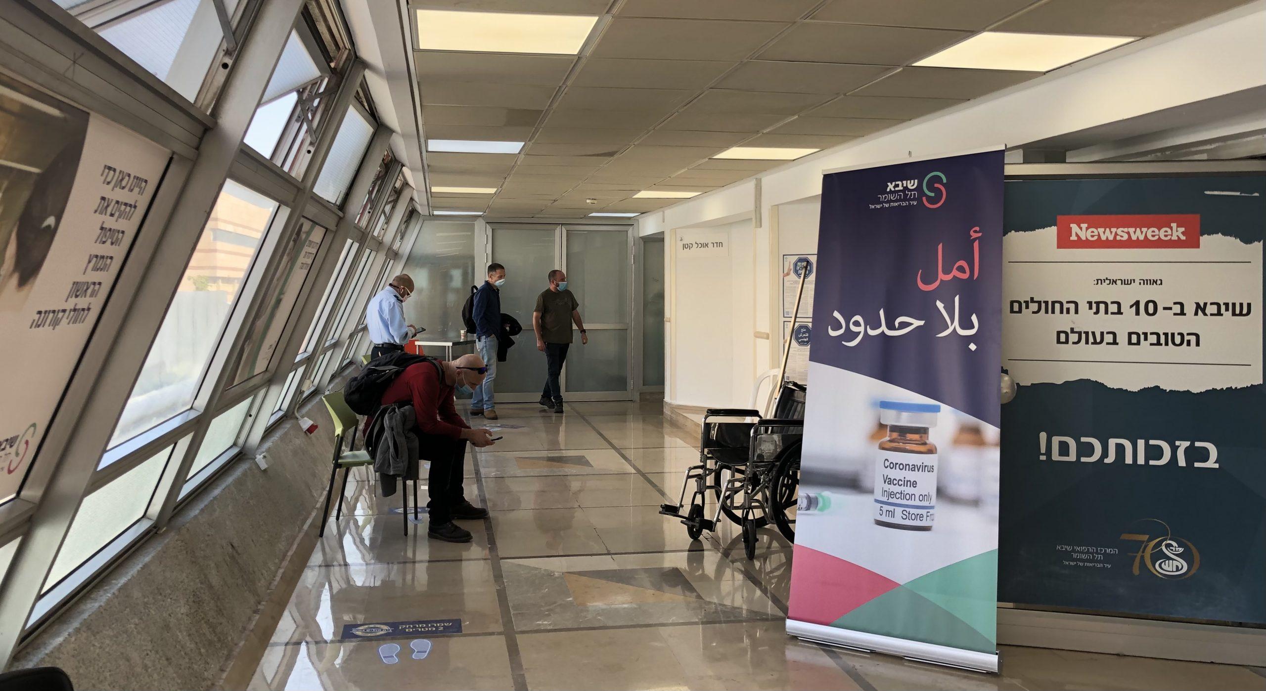 Израильская вакцина: испытания в клинике Шиба Тель-а-Шомер. Фото Елены Шафран